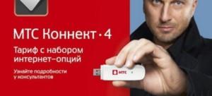 «МТС Коннект 4» подойдет активным пользователям интернета