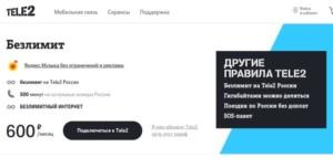 Тариф «Безлимит» от компании «Теле2»
