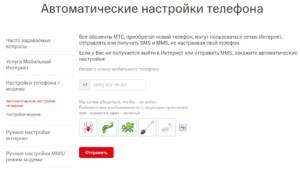 Стоимость автоматической настройки – 0 рублей
