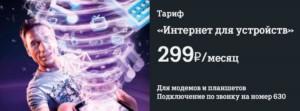 Рекламный плакат тарифного плана