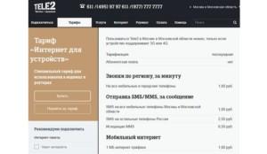 Описание тарификации на официальном сайте